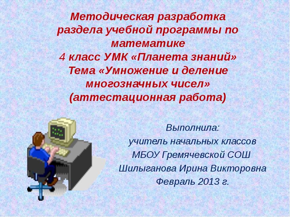 Методическая разработка раздела учебной программы по математике 4 класс УМК «...