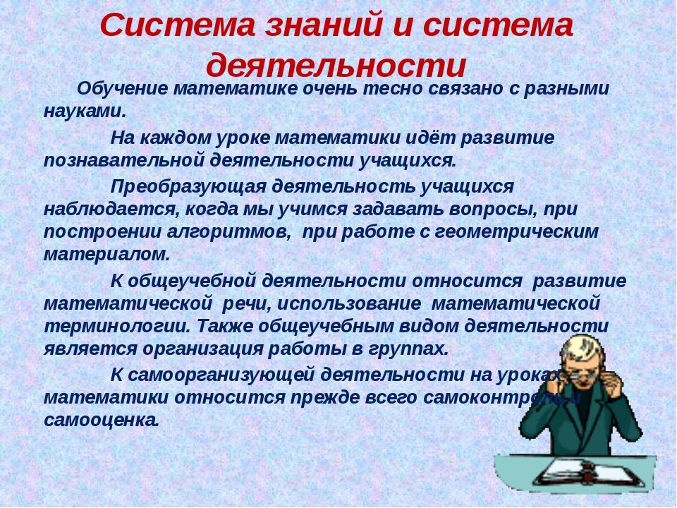 Система знаний и система деятельности Обучение математике очень тесно связа...