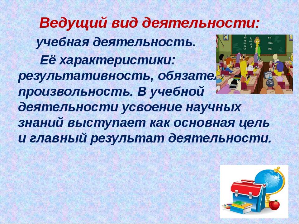 Ведущий вид деятельности:  учебная деятельность. Её характеристики: результа...