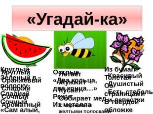 «Угадай-ка» Круглый Оранжевый Сладкий Сочный Ароматный Острые «Два кольца, дв