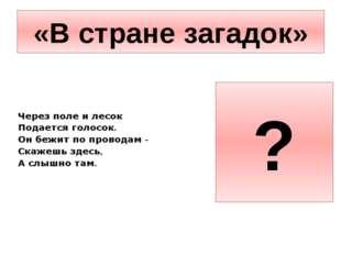 «В стране загадок» ?