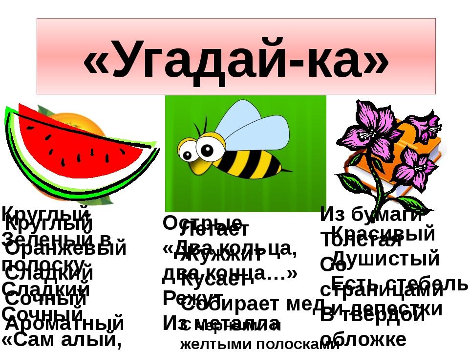 «Угадай-ка» Круглый Оранжевый Сладкий Сочный Ароматный Острые «Два кольца, дв...