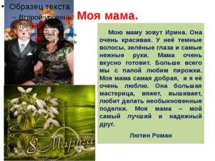 Моя мама. Мою маму зовут Ирина. Она очень красивая. У неё темные волосы, зелё