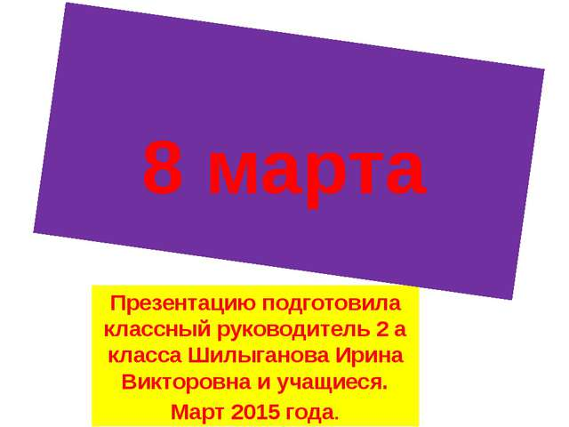 Презентацию подготовила классный руководитель 2 а класса Шилыганова Ирина Вик...