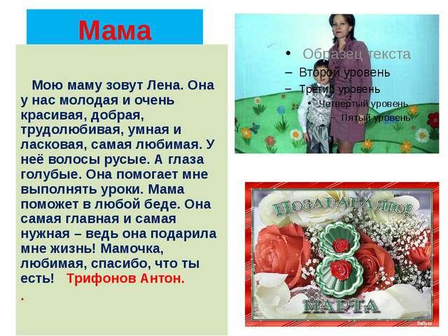 Мама Vfvjxrf vjzМама самая важная и главная частичка в моей жизни, ведь она п...