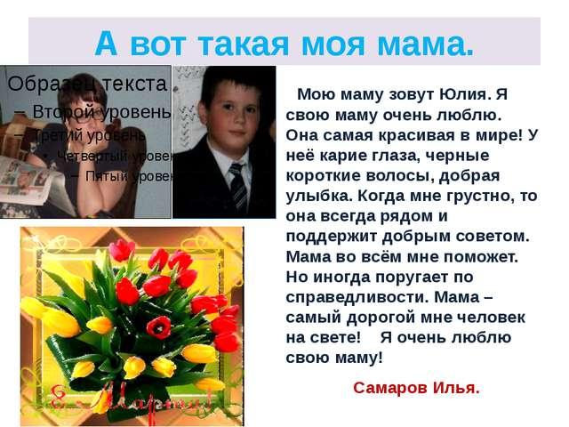 А вот такая моя мама. Мою маму зовут Юлия. Я свою маму очень люблю. Она самая...