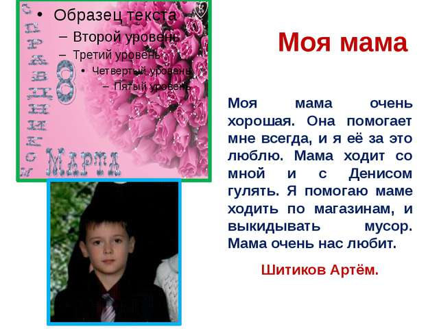 Моя мама Моя мама очень хорошая. Она помогает мне всегда, и я её за это любл...