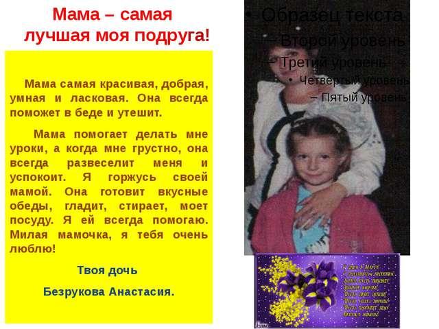 Мама – самая лучшая моя подруга! Мама самая красивая, добрая, умная и ласков...