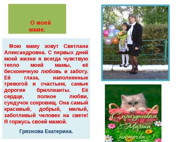 О моей маме. Мою маму зовут Светлана Александровна. С первых дней моей жизни...