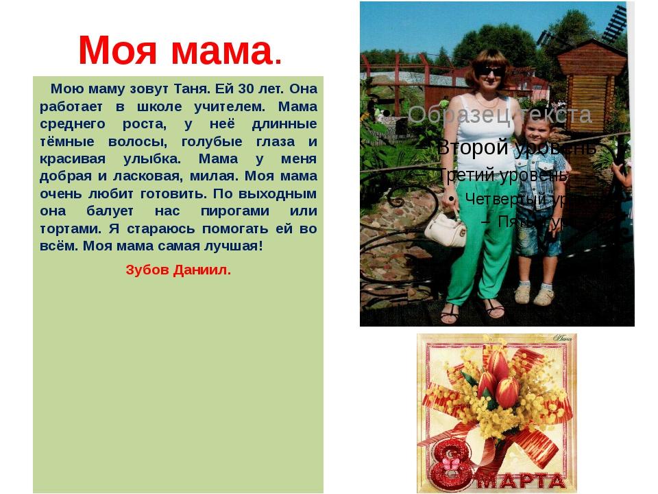 Моя мама. Мою маму зовут Таня. Ей 30 лет. Она работает в школе учителем. Мама...