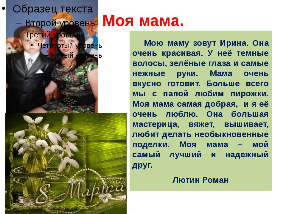Моя мама. Мою маму зовут Ирина. Она очень красивая. У неё темные волосы, зелё...
