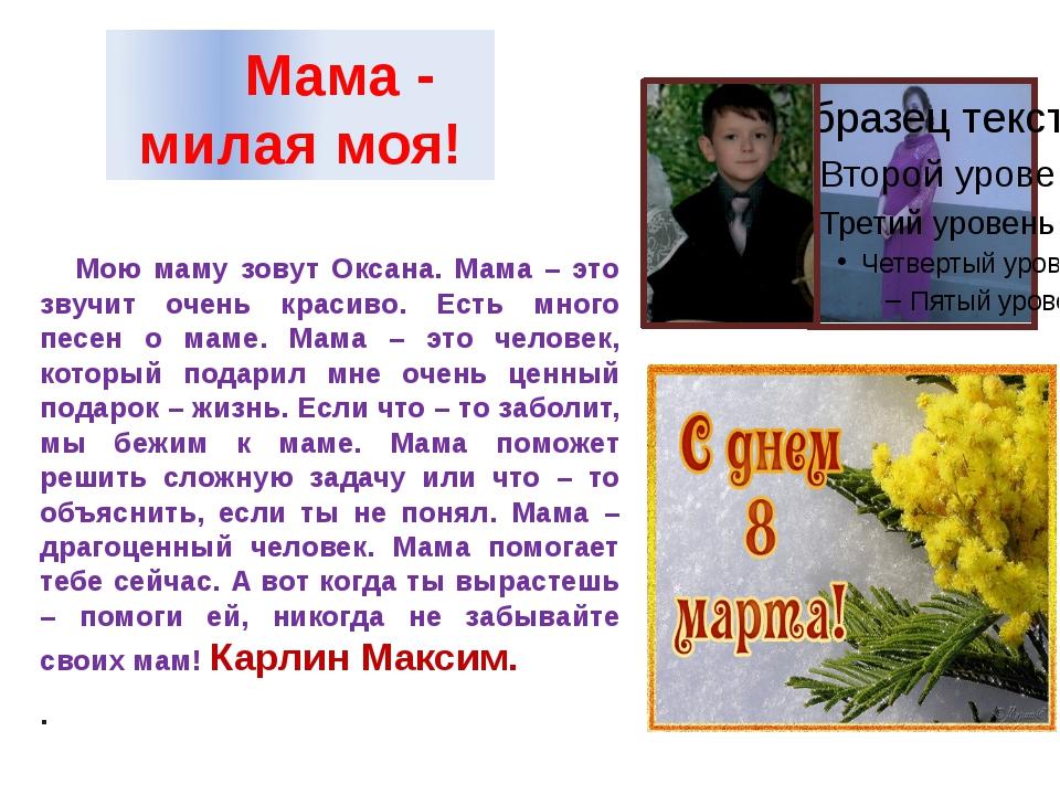 Мама - милая моя! Мою маму зовут Оксана. Мама – это звучит очень красиво. Ес...