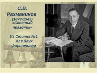 С.В. Рахманинов (1873-1943) «Светлый праздник» Из Сюиты №1 для двух фортепиано