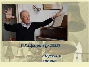 Р.К.Щедрин (р.1932) «Русские звоны»