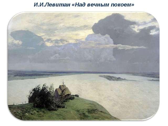 И.И.Левитан «Над вечным покоем»