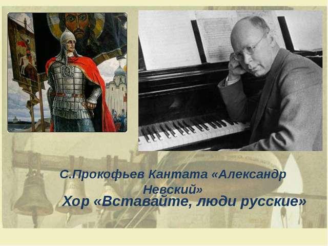 М.П. Мусоргский (1839-1881) Хор «Вставайте, люди русские» С.Прокофьев Кантата...