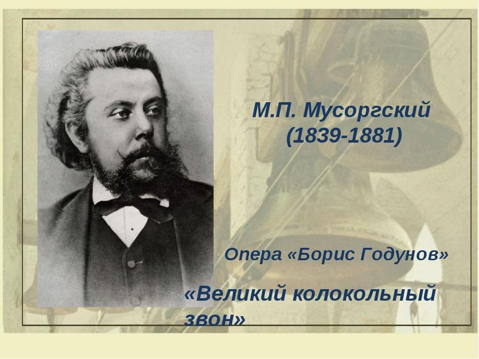 М.П. Мусоргский (1839-1881) «Великий колокольный звон» Опера «Борис Годунов»