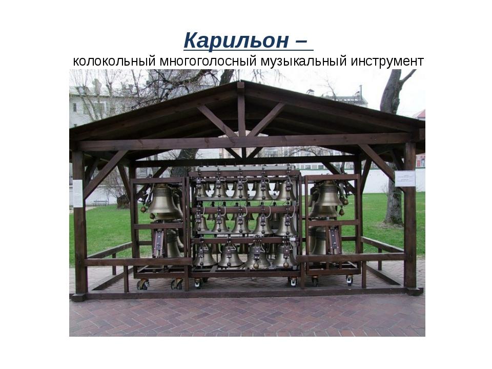 Карильон – колокольный многоголосныймузыкальный инструмент