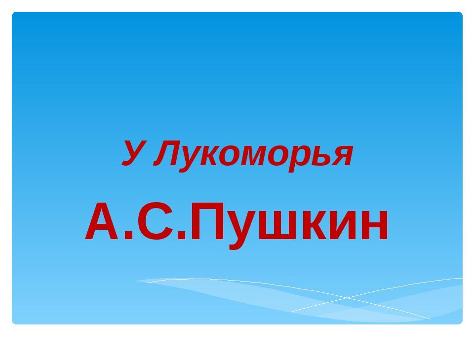 У Лукоморья А.С.Пушкин