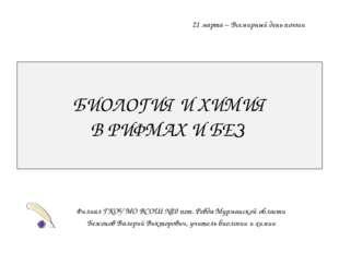 Филиал ГКОУ МО ВСОШ №20 пгт. Ревда Мурманской области Безсонов Валерий Викто