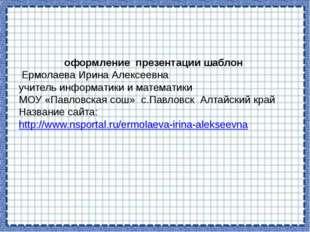 оформление презентации шаблон Ермолаева Ирина Алексеевна учитель информатики