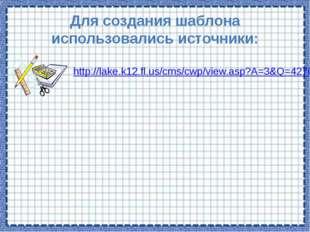 Для создания шаблона использовались источники: http://lake.k12.fl.us/cms/cwp/