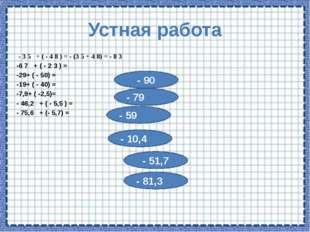 Устная работа - 3 5 + ( - 4 8 ) = - (3 5 + 4 8) = - 8 3 -6 7 + ( - 2 3 ) = -2