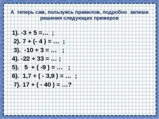 1). -3 + 5 =… ; 2). 7 + (- 4 ) = … ; 3). -10 + 3 = … ; 4). -22 + 33 = … ; 5).