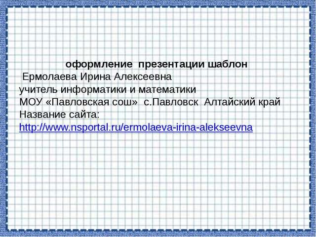 оформление презентации шаблон Ермолаева Ирина Алексеевна учитель информатики...