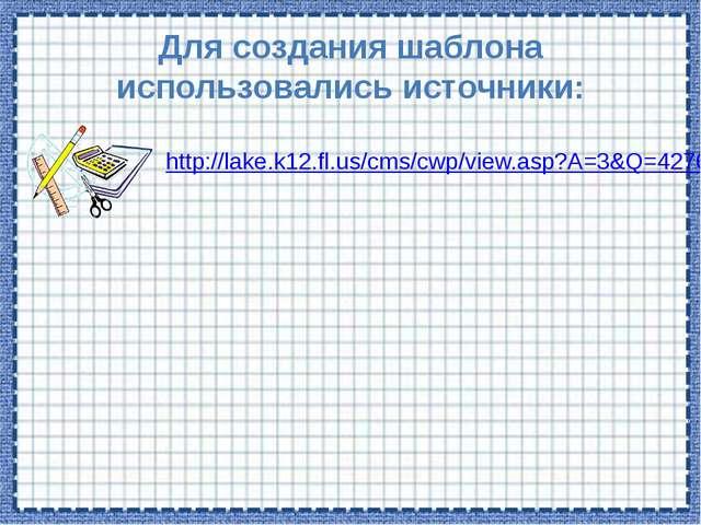 Для создания шаблона использовались источники: http://lake.k12.fl.us/cms/cwp/...