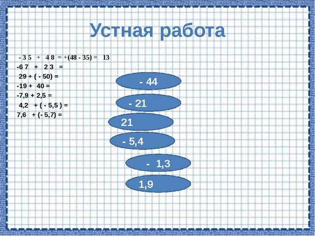 Устная работа - 3 5 + 4 8 = +(48 - 35) = 13 -6 7 + 2 3 = 29 + ( - 50) = -19 +...