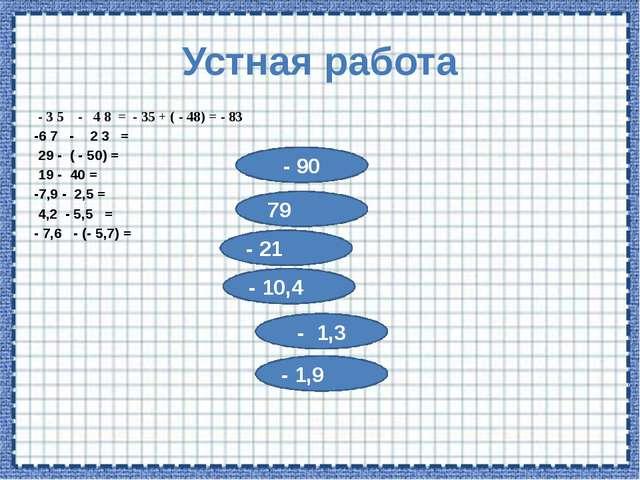 Устная работа - 3 5 - 4 8 = - 35 + ( - 48) = - 83 -6 7 - 2 3 = 29 - ( - 50) =...