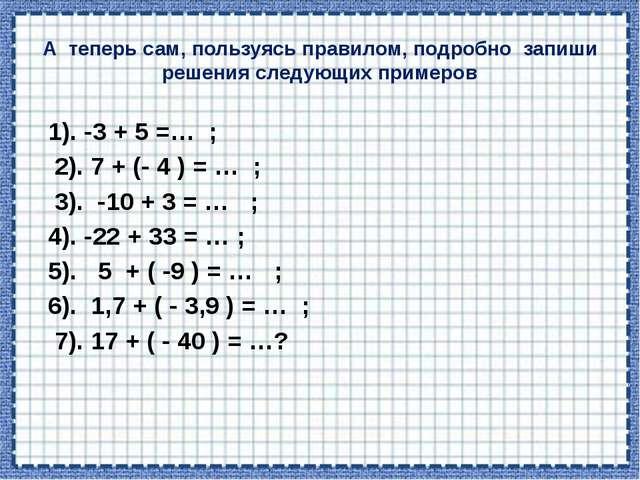 1). -3 + 5 =… ; 2). 7 + (- 4 ) = … ; 3). -10 + 3 = … ; 4). -22 + 33 = … ; 5)....