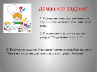Домашнее задание: 1. Прочитать материал учебника на стр. 16-19 и составьте пл