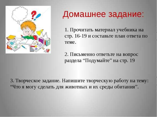 Домашнее задание: 1. Прочитать материал учебника на стр. 16-19 и составьте пл...