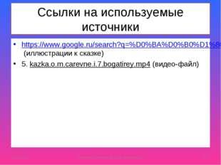 Ссылки на используемые источники https://www.google.ru/search?q=%D0%BA%D0%B0%