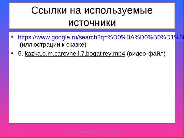 Ссылки на используемые источники https://www.google.ru/search?q=%D0%BA%D0%B0%...