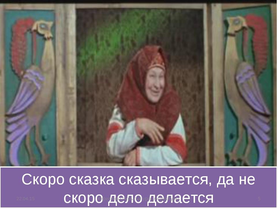 Скоро сказка сказывается, да не скоро дело делается * * Кирилина Открытый уро...