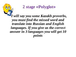 I will say you some Kazakh proverbs, you must find the missed word and trans