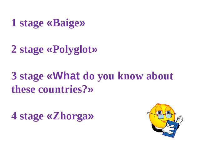 1 stage «Baige» 2 stage «Polyglot» 3 stage «What do you know about these coun...