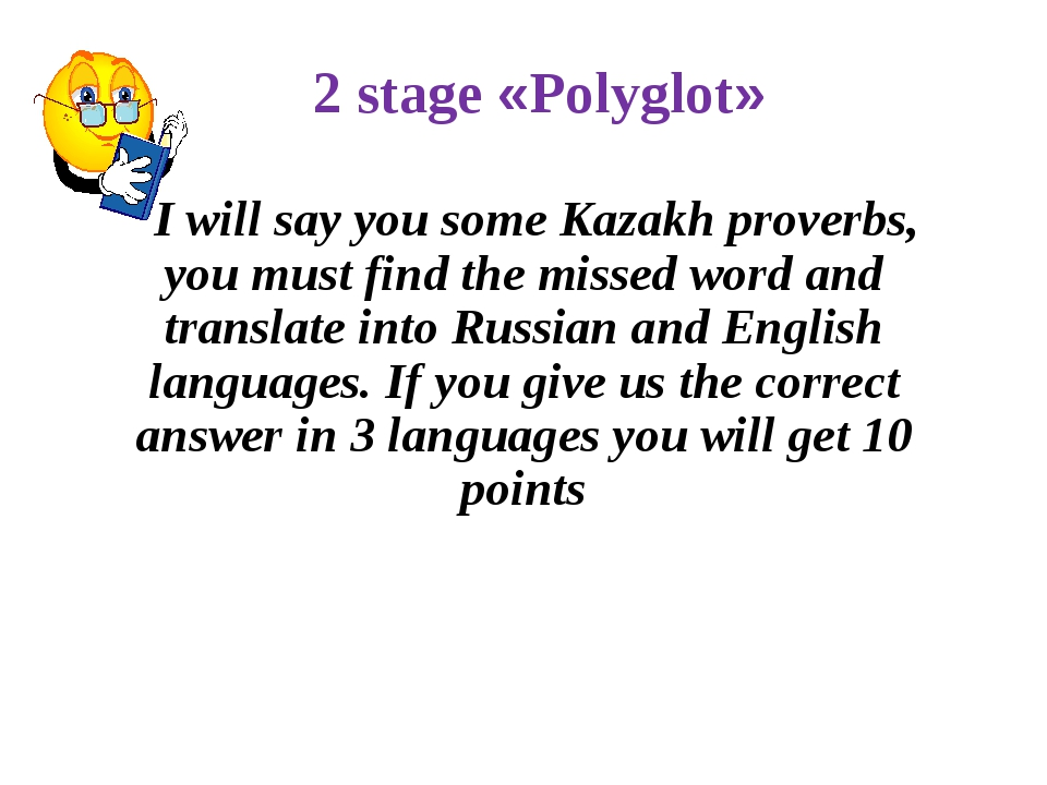 I will say you some Kazakh proverbs, you must find the missed word and trans...