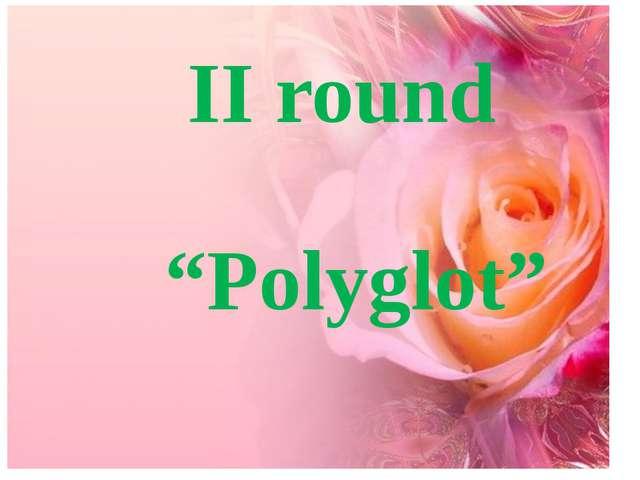 "II round ""Polyglot"""