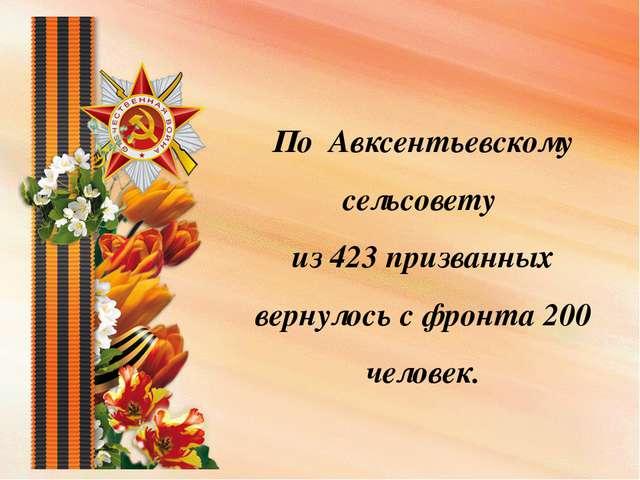 По Авксентьевскому сельсовету из 423 призванных вернулось с фронта 200 челов...