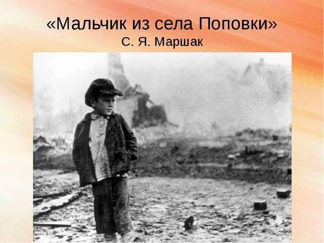 «Мальчик из села Поповки» С. Я. Маршак