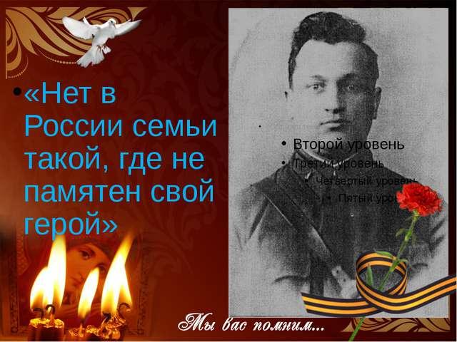 «Нет в России семьи такой, где не памятен свой герой»