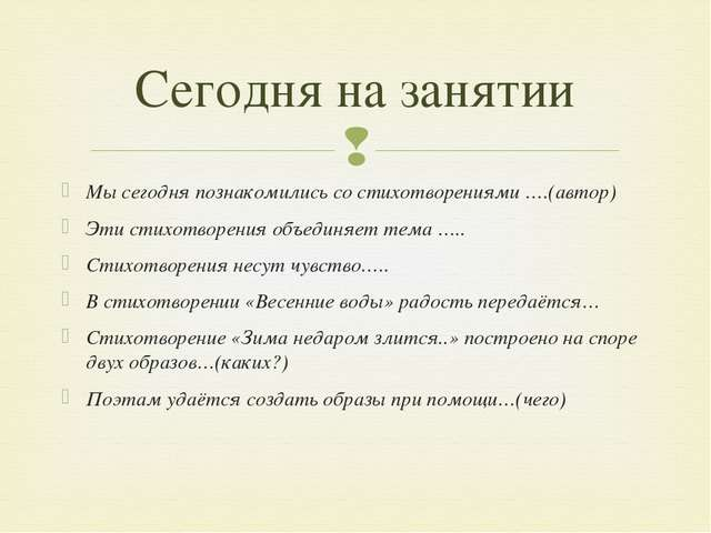 Мы сегодня познакомились со стихотворениями ….(автор) Эти стихотворения объед...