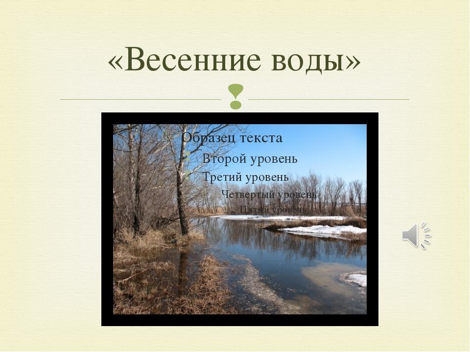 «Весенние воды» 