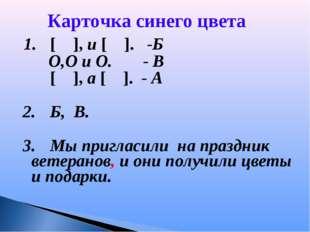 Карточка синего цвета 1. [ ], и [ ]. -Б O,O и O. - В [ ], а [ ]. - А 2.