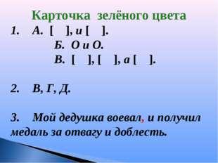 Карточка зелёного цвета А. [ ], и [ ]. Б. O и O. В. [ ], [ ], а [ ]. В
