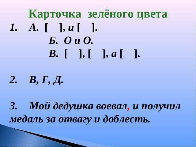 Карточка зелёного цвета А. [ ], и [ ]. Б. O и O. В. [ ], [ ], а [ ]. В...
